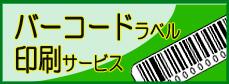 バーコードラベル印刷サービス