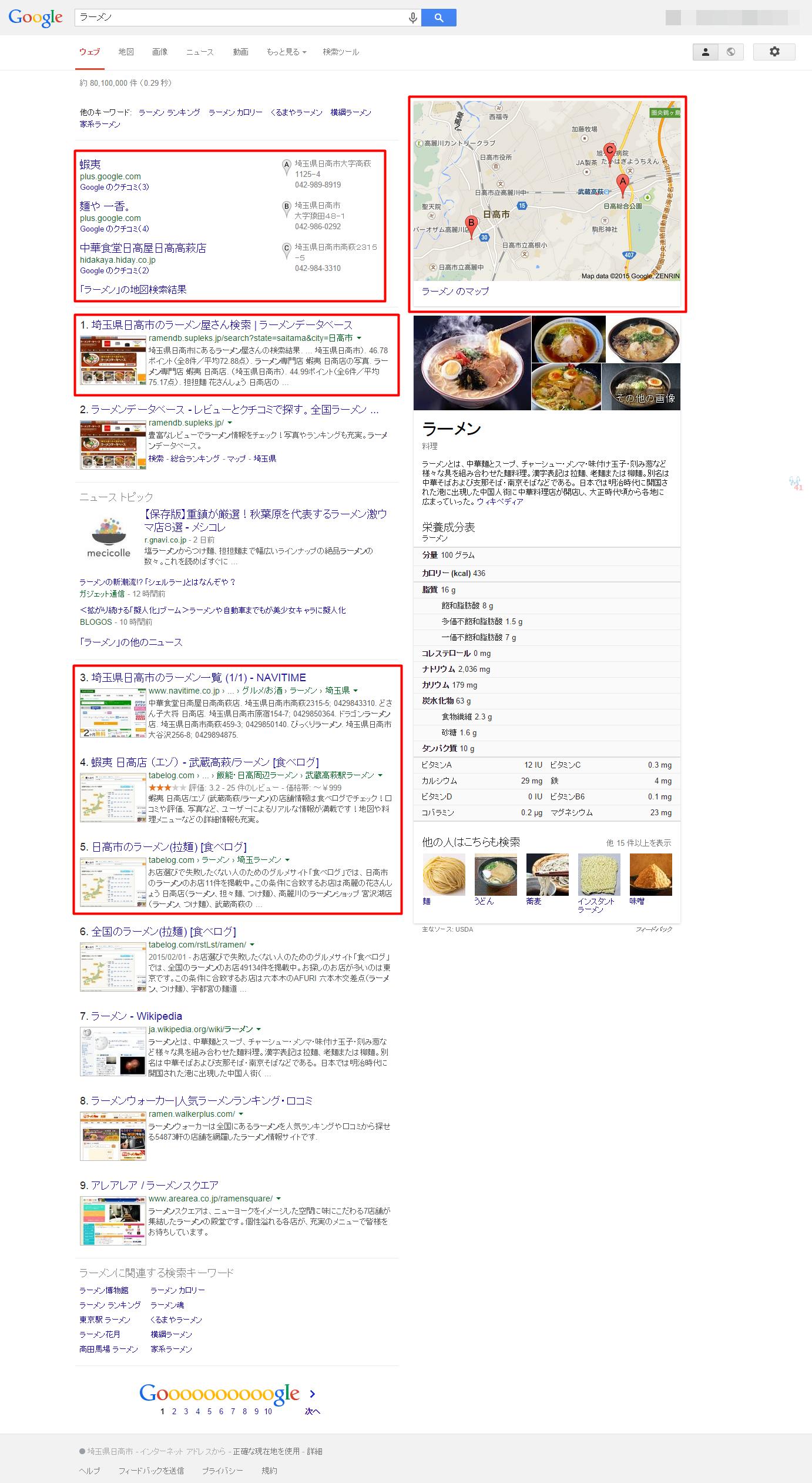 google検索ラーメンの結果