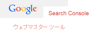 webmasterとsearchconsole