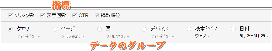 Search Console   選択項目